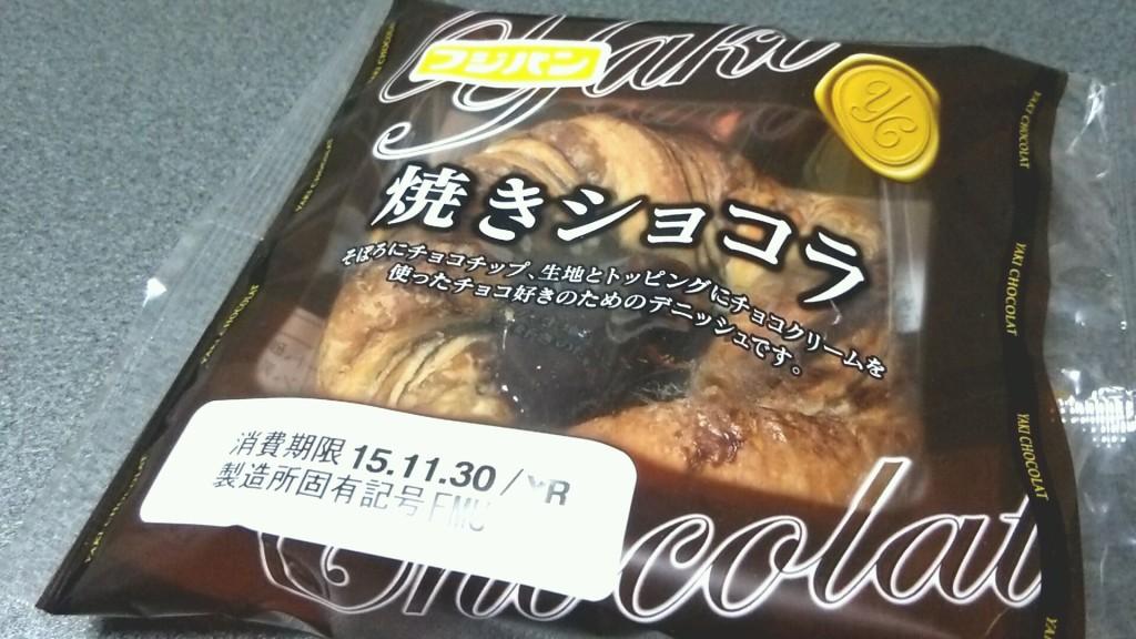 フジパン 焼きショコラ