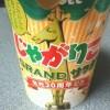 じゃがりこ GRAND(グラン)サラダを食べた!