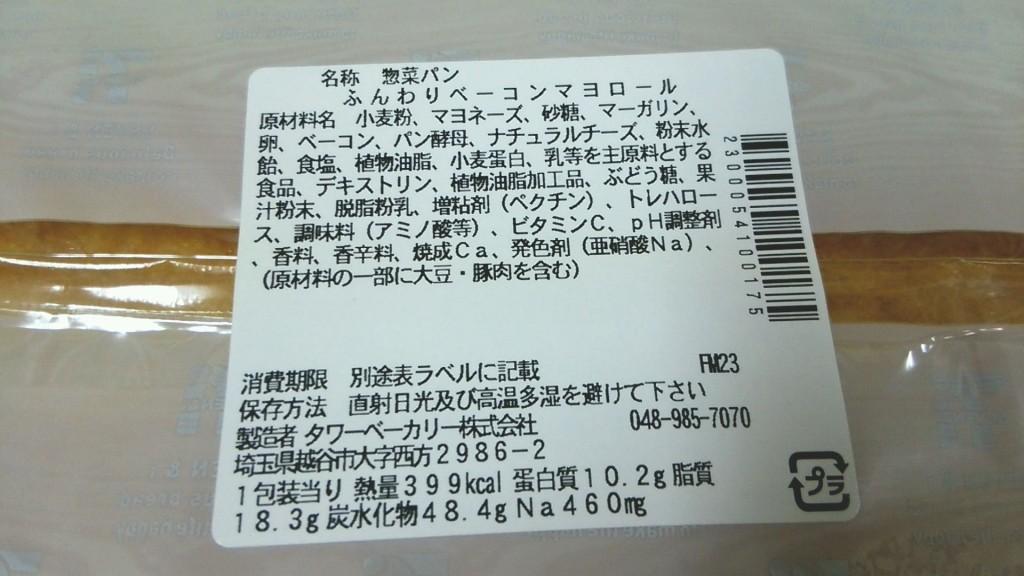ふんわりベーコンマヨロール(セブンイレブン)