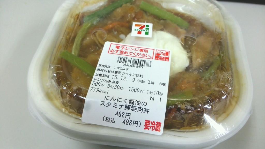 にんにく醤油のスタミナ豚焼肉丼(セブンイレブン)