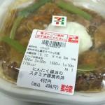 にんにく醤油のスタミナ豚焼肉丼(セブンイレブン)を食べた!