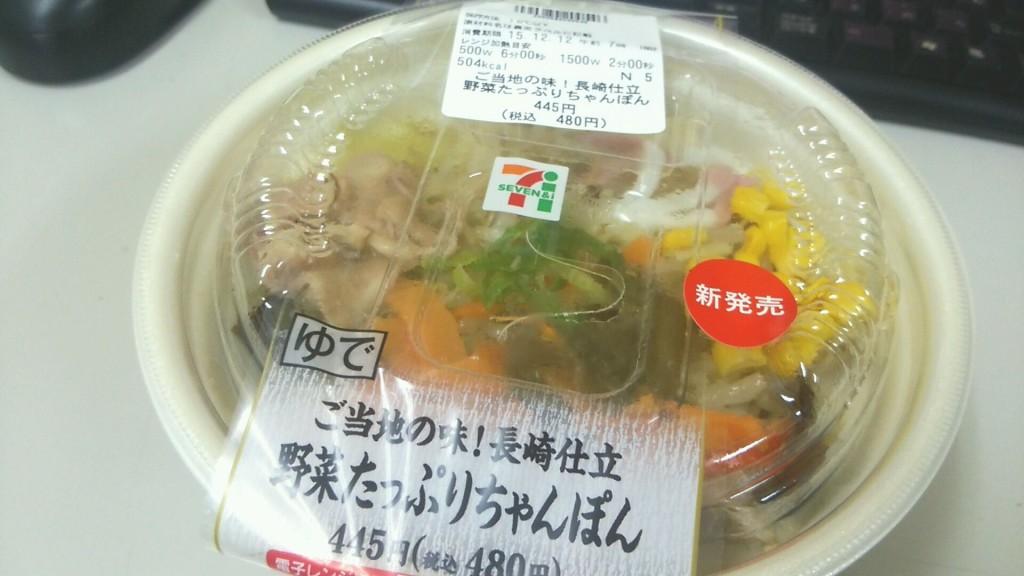 ご当地の味!長崎仕立野菜たっぷりちゃんぽん(セブンイレブン)