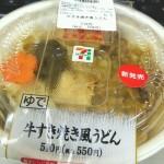 牛すき焼き風うどん(セブンイレブン)を食べた!