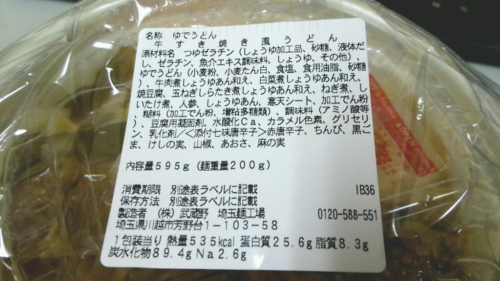 牛すき焼き風うどん(セブンイレブン)