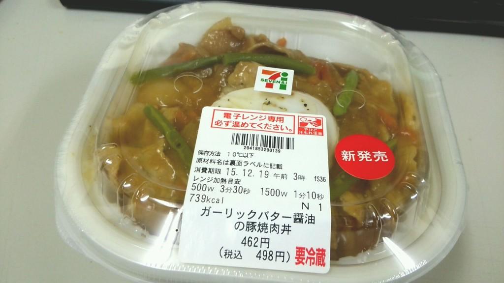 ガーリックバター醤油の豚焼肉丼(セブンイレブン)