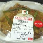 ガーリックバター醤油の豚焼肉丼(セブンイレブン)を食べた!