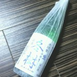 純米吟醸酒 無調整 生酒 冬樹(秋田県 福乃友酒造)を飲んだ!