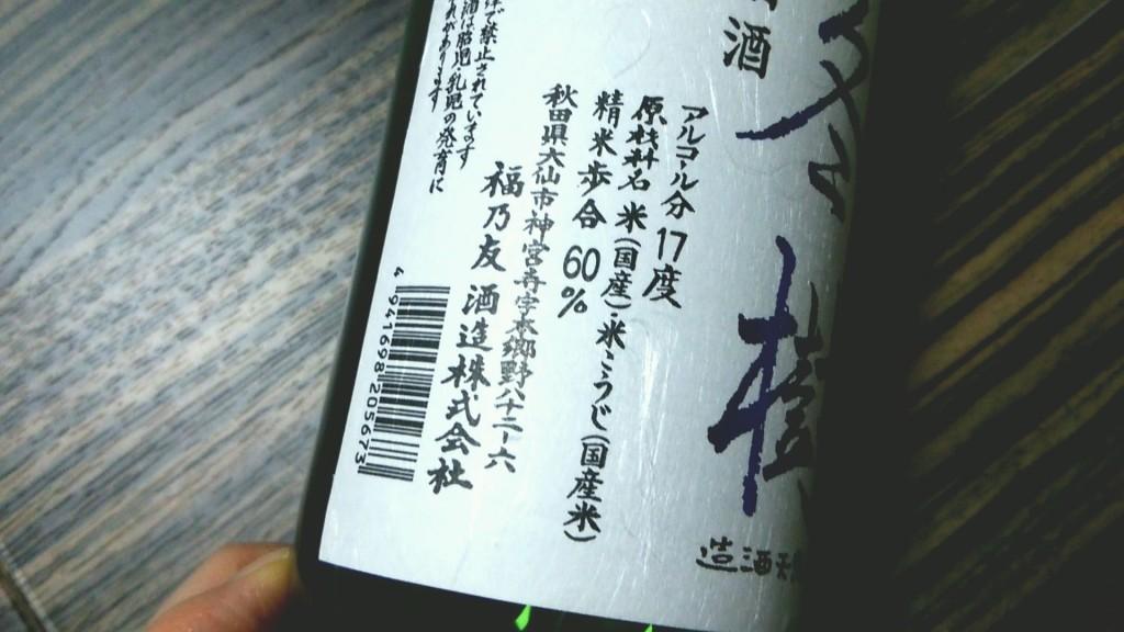 純米吟醸酒 無調整 生酒 冬樹(秋田県 福乃友酒造)