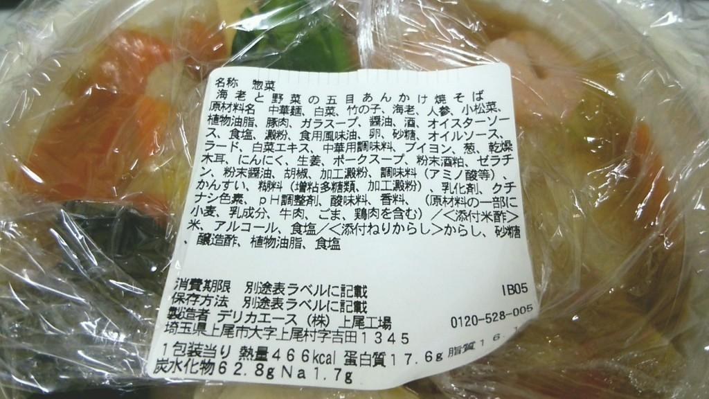 海老と野菜の五目あんかけ焼そば(セブンイレブン)