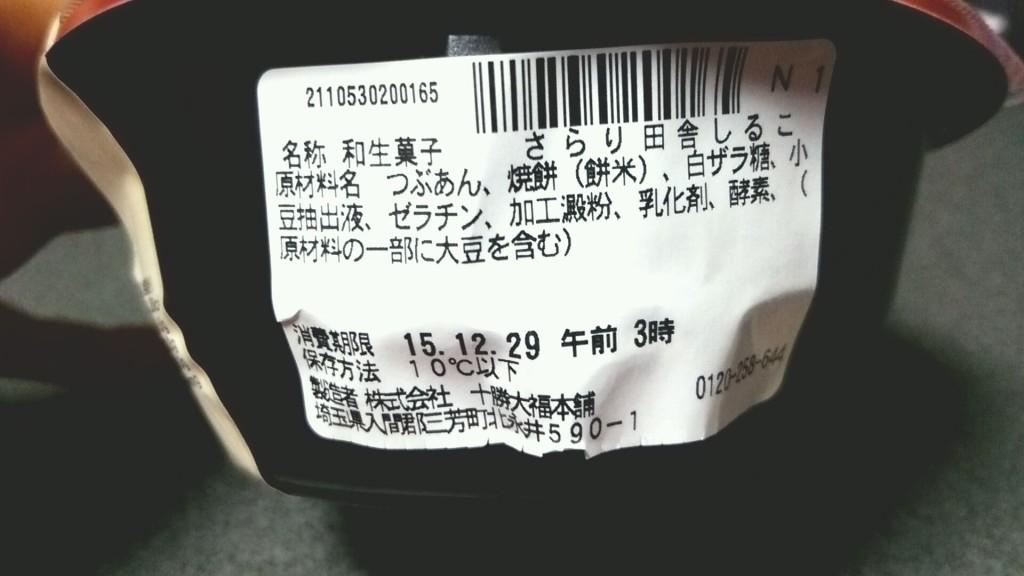 十勝産小豆つぶ餡使用 さらり田舎しるこ(セブンイレブン)