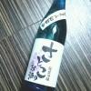 さとこのお酒 純米吟醸(和歌山県 田端酒造)を飲んだ!