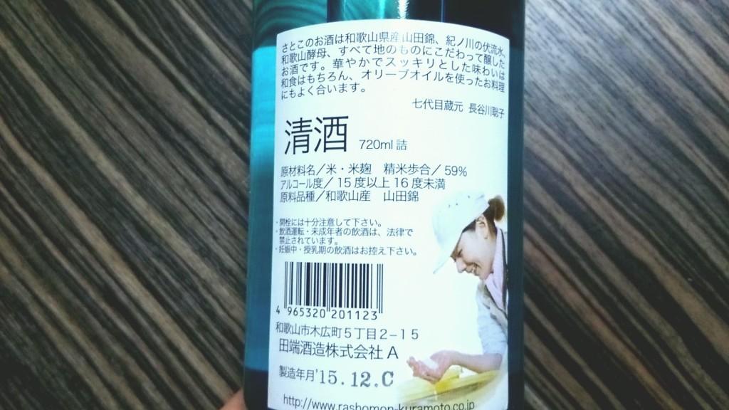 さとこのお酒 純米吟醸(和歌山県 田端酒造)