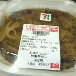 お肉たっぷり特製牛めし(セブンイレブン)を食べた!