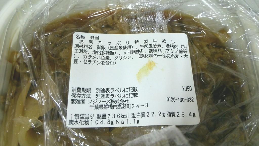 お肉たっぷり特製牛めし(セブンイレブン)