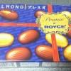 ROYCE'コラボ商品!アーモンドプレミオ (江崎グリコ)を食べた!