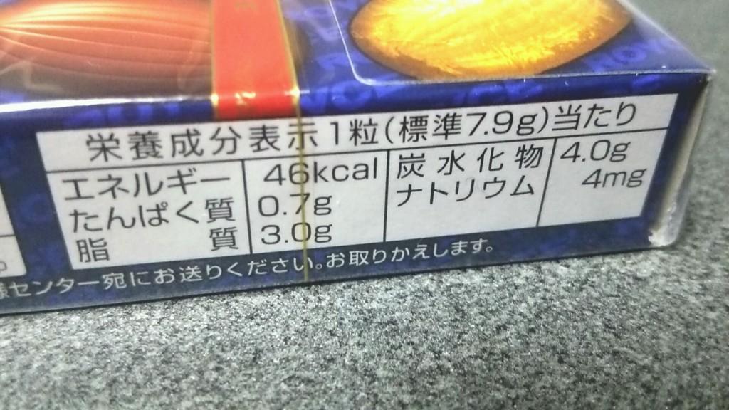 ROYCE'コラボ商品!アーモンドプレミオ (江崎グリコ)