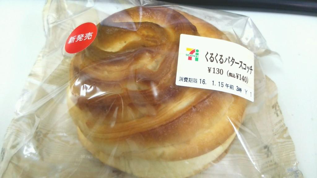 くるくるバタースコッチ(セブンイレブン)