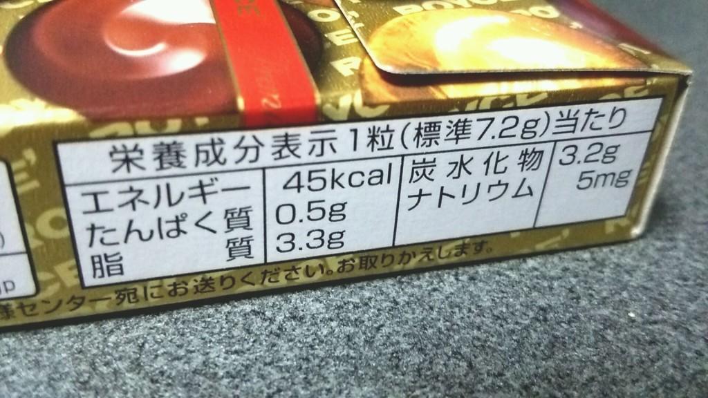 ROYCE'コラボ商品!マカダミアプレミオ (江崎グリコ)