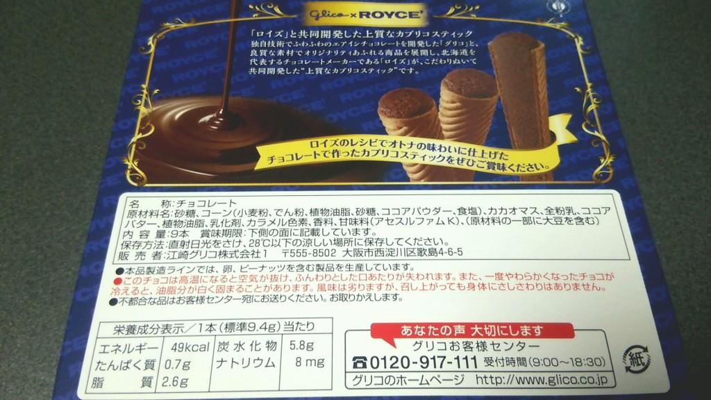 ROYCE'コラボ商品!カプリコスティック (江崎グリコ)