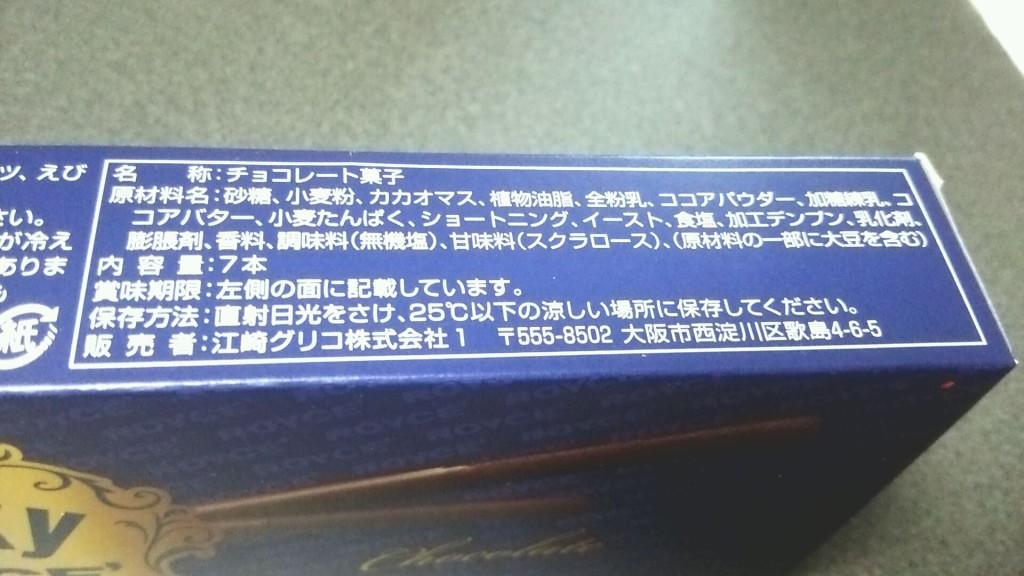 ROYCE'コラボ商品!ポッキー (江崎グリコ)