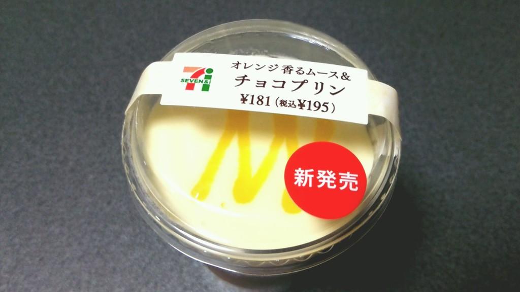 オレンジ香るムース&チョコプリン(セブンイレブン)