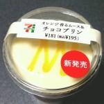 オレンジ香るムース&チョコプリン(セブンイレブン)を食べた!