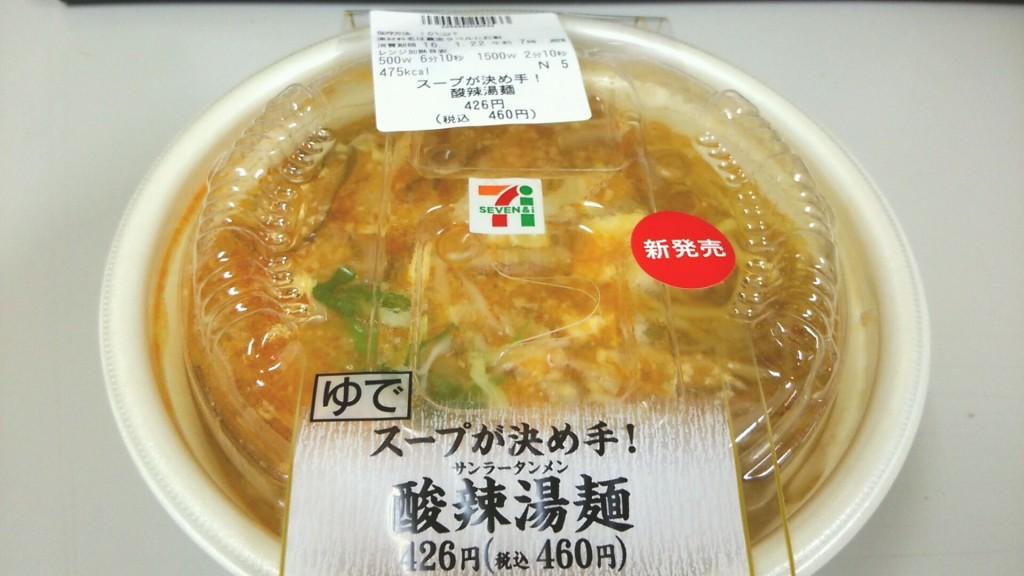 スープが決め手!酸辣湯麺(セブンイレブン)