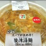 スープが決め手!酸辣湯麺(セブンイレブン)を食べた!