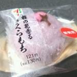 桜の花香るさくらもち(セブンイレブン)を食べた!