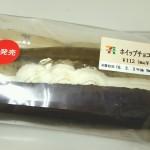 ホイップチョコロール(セブンイレブン)を食べた!