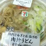豚肉とねぎとお揚げの肉汁うどん(セブンイレブン)を食べた!