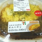 ふわとろ玉子のオムハヤシ(セブンイレブン)を食べた!