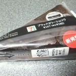 ブラックガトーショコラ(セブンイレブン)を食べた!