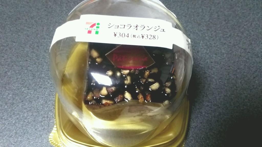 ショコラオランジュ(セブンイレブン)