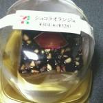 ショコラオランジュ(セブンイレブン)を食べた!