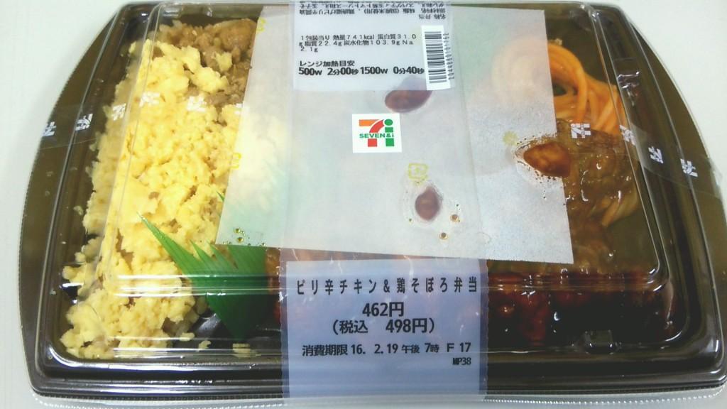 ピリ辛チキン&鶏そぼろ弁当(セブンイレブン)