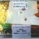 ピリ辛チキン&鶏そぼろ弁当(セブンイレブン)を食べた!
