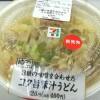 3種の味噌を合わせたコク旨豚汁うどん(セブンイレブン)を食べた!