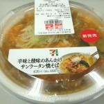 辛味と酸味のあんかけサンラータン焼そば(セブンイレブン)を食べた!