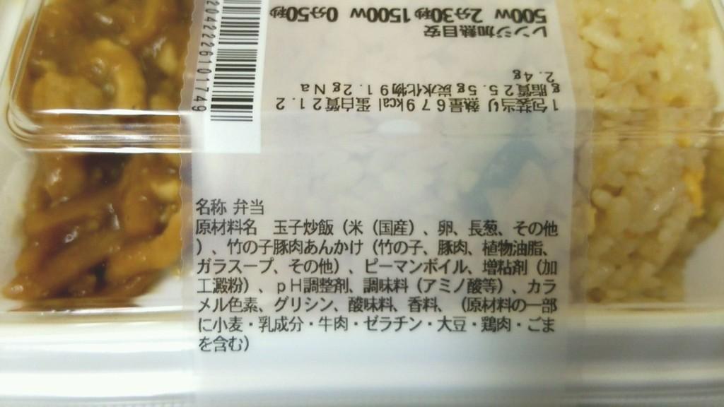 豚肉とたけのこのあんかけ炒飯(セブンイレブン)