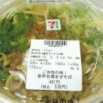 ご当地の味!旨辛台湾まぜそば(セブンイレブン)を食べた!