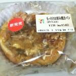 もっちりお好み焼きパン(ポテト入り)(セブンイレブン)を食べた!