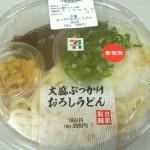 大盛 ぶっかけおろしうどん(セブンイレブン)を食べた!