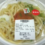 混ぜて食べる!明太釜玉うどん(セブンイレブン)を食べた!