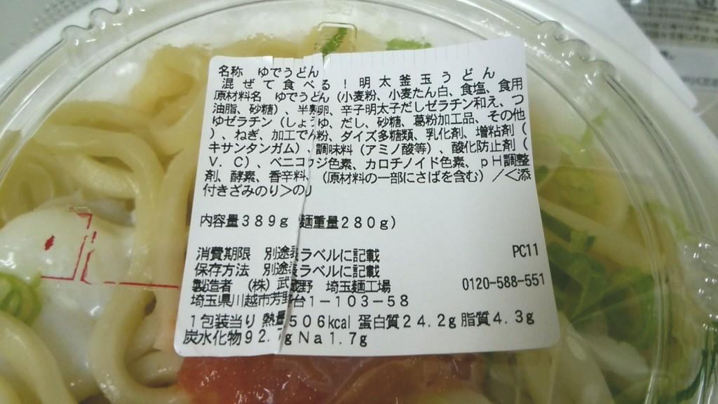 混ぜて食べる!明太釜玉うどん(セブンイレブン)