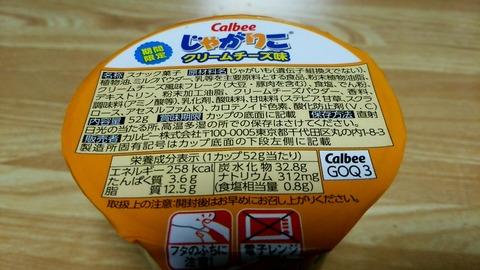 じゃがりこ クリームチーズ(ローソン限定カルビー新商品)
