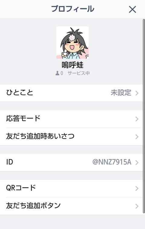 screenshotshare_20150218_102821