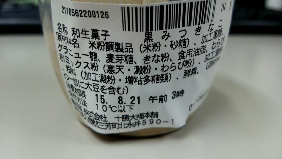 中からとろ~り黒みつきなこ(セブンイレブン 新商品)