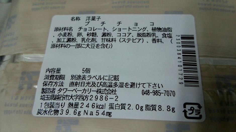 プチチョコ(セブンイレブン菓子パン新商品)