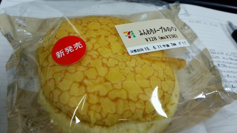セブンイレブン菓子パン新商品!ふんわりメープルのパンを食べた!